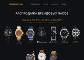 arm-watches.ru