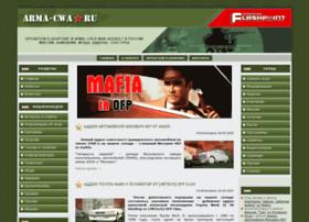 arma-cwa.ru