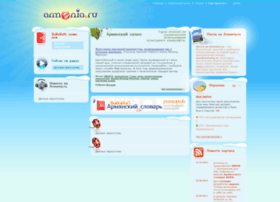 armenia.ru