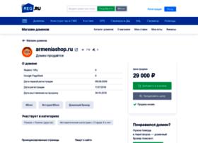 armeniashop.ru