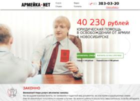 armeyka.com
