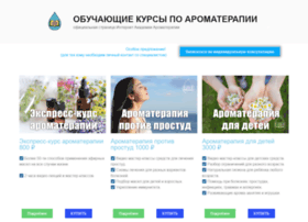 aroma-academy.ru