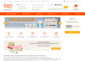 aromasoap.com.ua