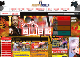 arrows-screen.com