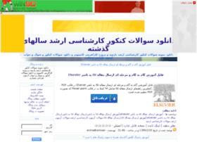 arshadkonkoor.samenblog.com