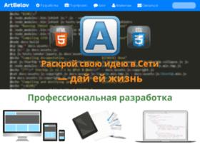 artbelov.com