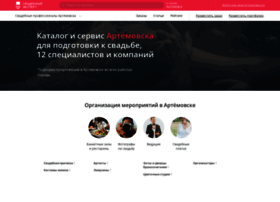 artemovsk.unassvadba.ru