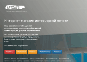 arthouz.ru