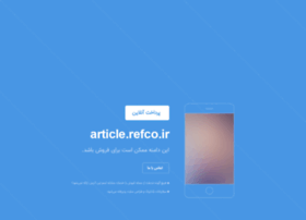 article.refco.ir