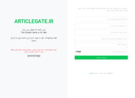 articlegate.ir