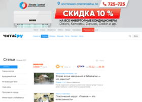 articles.chita.ru