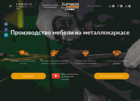 artikul-mebel.ru