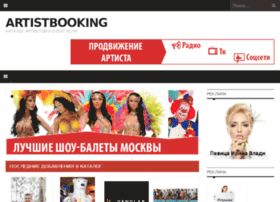 artistbooking.ru