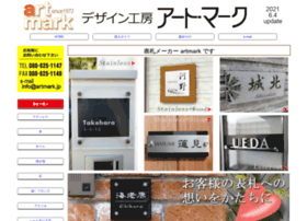 artmark.jp