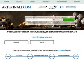 artskinali.com
