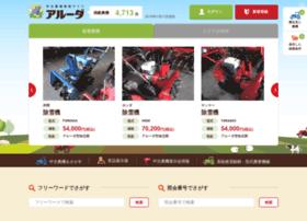 aruda.hokuren.or.jp