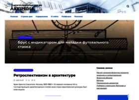 arxipedia.ru