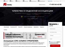 as-sro.ru