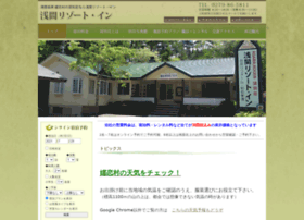 asama-resort.com