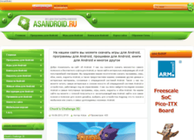 asandroid.ru
