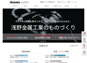 asano-metal.co.jp