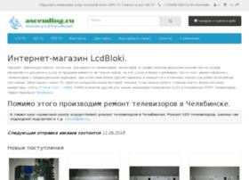 ascending.ru