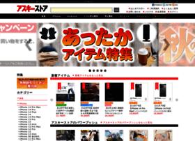 ascii-store.jp