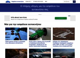 asfaleia-autokinitou.com