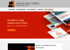 asfalistikosgoneas.gr