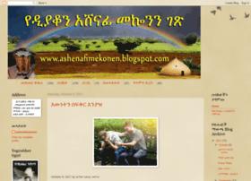 ashenafimekonen.blogspot.co.uk