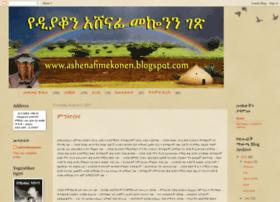 ashenafimekonen.blogspot.com