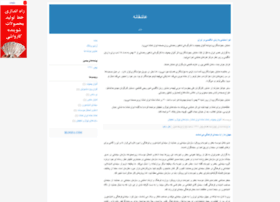 asheqana.blogfa.com