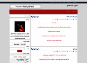 ashghan.rozblog.com