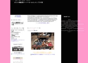ashikan12.blog16.jp