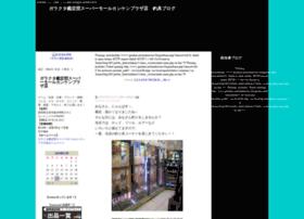 ashikan13.blog16.jp