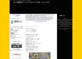 ashikan14.blog16.jp