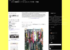 ashikan15.blog16.jp
