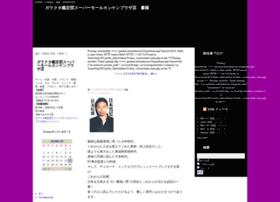 ashikan16.blog16.jp