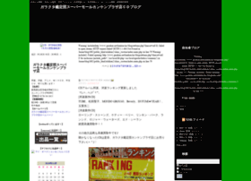 ashikan2.blog16.jp