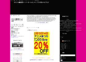 ashikan3.blog16.jp
