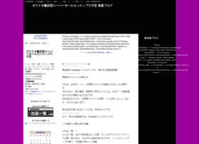 ashikan6.blog16.jp