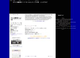 ashikan7.blog16.jp