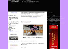 ashikan9.blog16.jp
