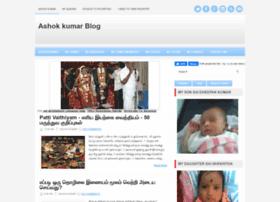 ashokkumarmba.blogspot.com