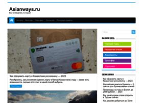 asianways.ru