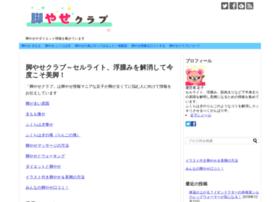 asiyase.vivian.jp
