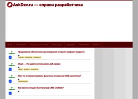 askdev.ru