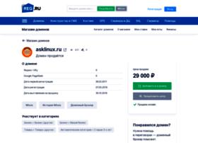 asklinux.ru