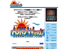askswinds.com