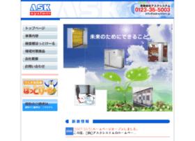 asksystem.jp